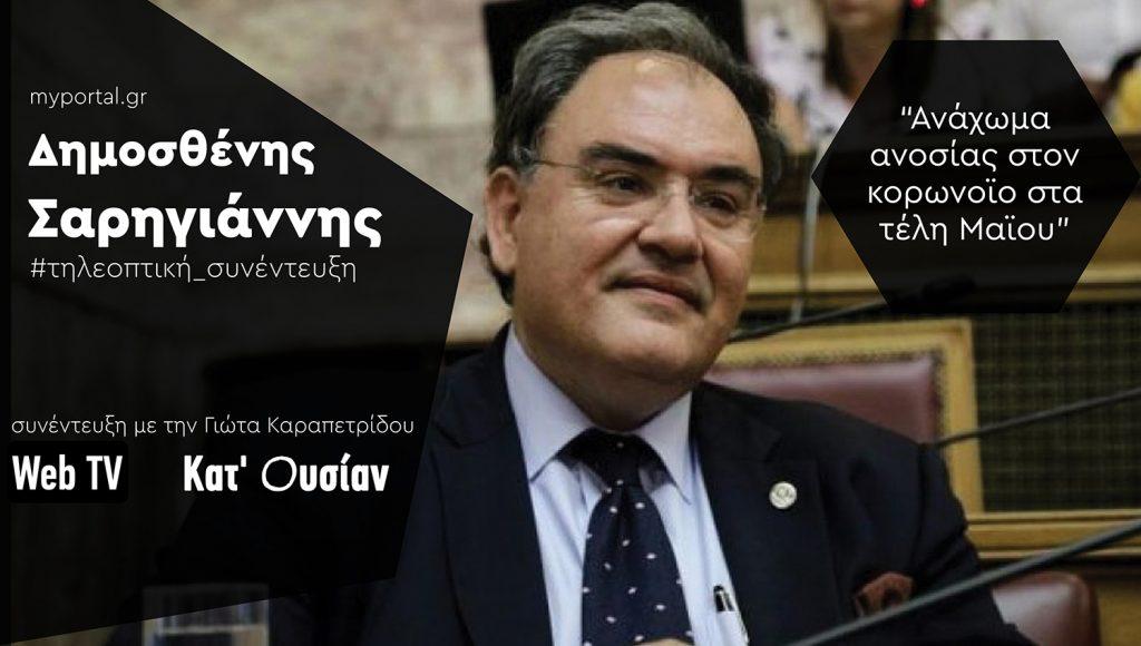 Ο Δ. Σαρηγιάννης στο MyPortal.gr (vid): Έπρεπε να ληφθούν αποφασιστικά μέτρα, ίσως και οριζόντια σε όλη την Ελλάδα